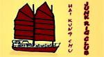 Круизная лодка с китайским рейковым парусом